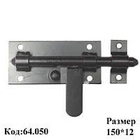 Засов кованный 150х12 мм Арт. AD-64.050
