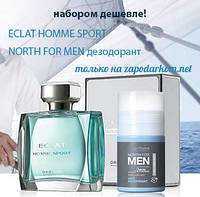 Мужской парфюмерный набор парфюм Eclat Homme Sport +дезодорант Nord For Men