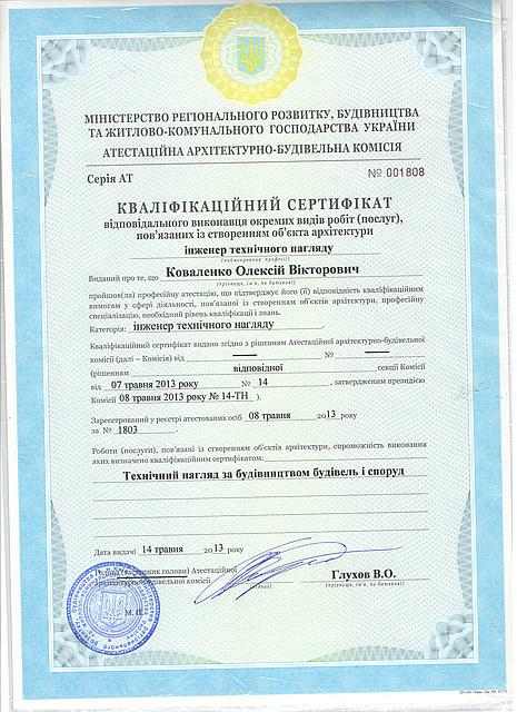 Сертификация инженера по технической инвентаризации