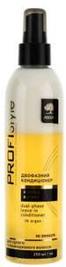 Profi Style Кондиционер двухфазный с маслом аргании 250мл