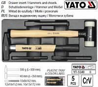 Набор вкладыш вставка вклад висувного ящика молотки зубила 3шт YATO-5540