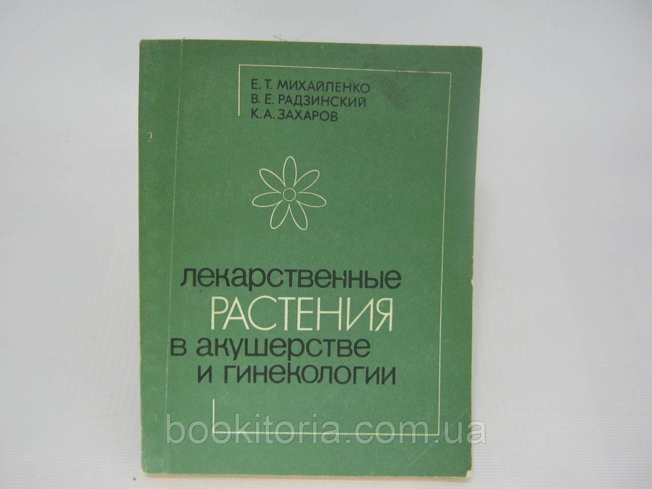 Михайленко Е.Т. и др. Лекарственные растения в акушерстве и гинекологии (б/у).