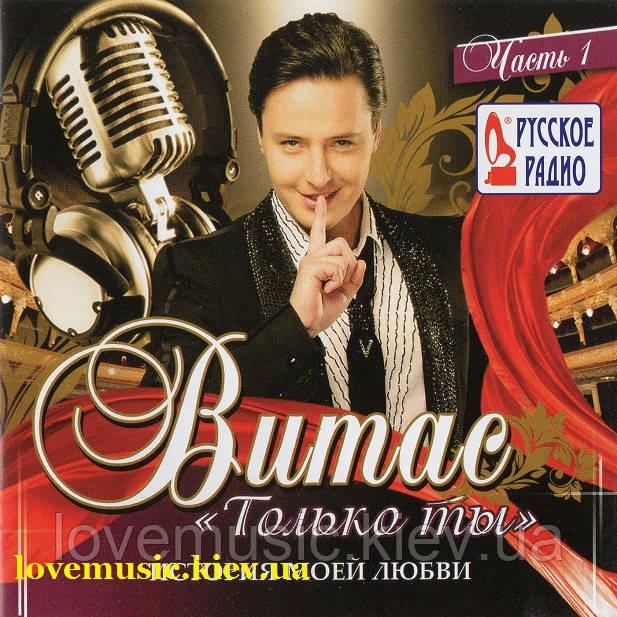 Музичний сд диск ВИТАС Только ты (2013) (audio cd)