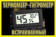 Термометр - гигрометр черный цифровой градусник авто LCD, фото 1
