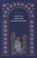 Святитель Амвросий Медиоланский. И. И. Адамов, фото 1