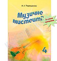 Підручник Музичне мистецтво 4 клас Нова програма Авт: А. І. Терещенко Вид-во: Грамота
