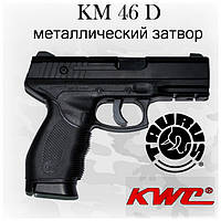 Пневматический пистолет KWC KM46D Taurus 24/7