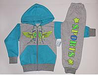 Костюм утепленный на мальчика 26-32 Украина голубой.