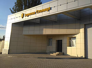 Проходная Завода Элеваторного Оборудования, г. Одесса 25