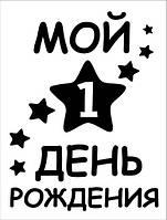 Термотрансфер ТТ-104 День рождения