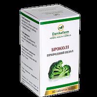 Брокколи - природный индол ДаникаФарм