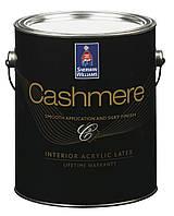 Краска Sherwin-Williams Cashmere(шервин вильямс кашемир)- 3,63л, для стен и потолков матовая