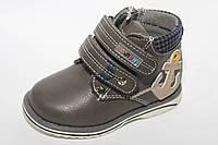 Детские демисезонные ботинки на мальчиков оптом от ТМ С.Луч разм (с 21-по 26)