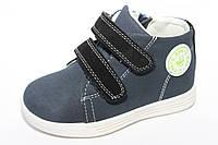 Детские демисезонные ботинки на мальчиков оптом от ТМ С.Луч разм (с 26-по 31)