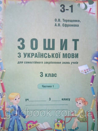 Українська мова 3 клас зошит (комплект)