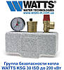 Группа безопасности котла WATTS KSG 30/25M-ISO80 до 200 кВт