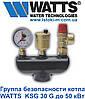 Группа безопасности котла WATTS KSG 30 G до 50 кВт