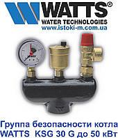 Группа безопасности котла WATTS KSG 30 G до 50 кВт, фото 1
