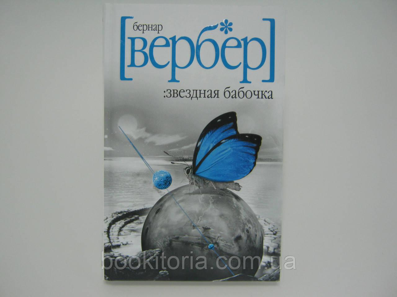 Вербер Б. Звёздная бабочка.