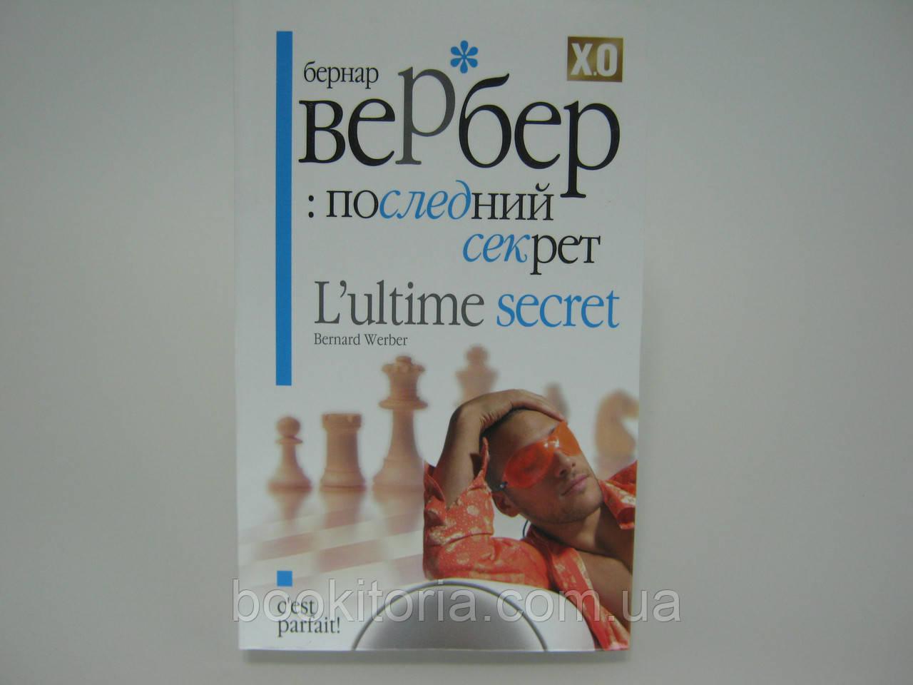 Вербер Б. Последний секрет.