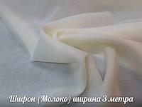 Шифон для Штор (Молоко) Ширина 3 метра