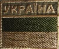 """Флаг Украины в оливе с надписью """"УКРАЇНА""""  7*6см"""