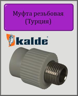 "Муфта Kalde 32х3/4"" РН полипропилен"