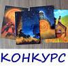 """Розыгрыш новой серии открыток """"Український шлях"""""""