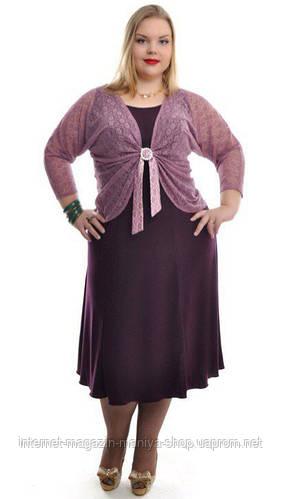 Сарафан с гипюровым пиджачком женский полу батал