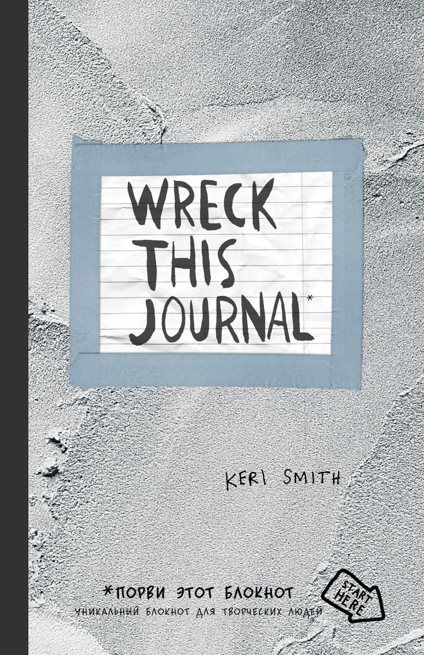 Уничтожь меня книга блокнот Кери Смит Цемент