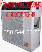 Конвектор газовый Модуль, Ferad для отопления помещений