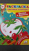 Пегас СКА5 Цветные контуры Овощи и фрукты