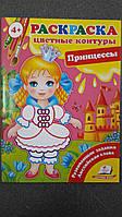 Пегас СКА5 Цветные контуры Принцессы, фото 1
