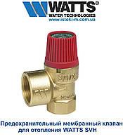 """Предохранительный сбросной мембранный клапан для отопления WATTS SVH 1/2""""х3/4"""" 2,5 Бар"""
