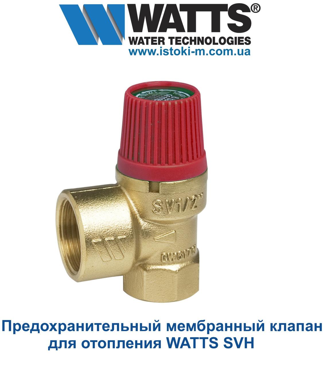 """Предохранительный сбросной мембранный клапан для отопления WATTS SVH 1""""х1.1/4"""" 3,0 Бар, фото 1"""