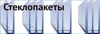 Стеклопакеты 4-16-4 (однокамерный), Донецк