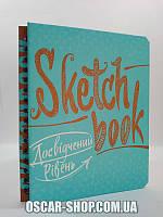 Sketchbook / Скетчбук / Блокнот для рисования Досвідчений рівень (Укр.) , фото 1