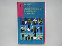 Почебут Л.Г. Чикер В.А Организационная социальная психология.