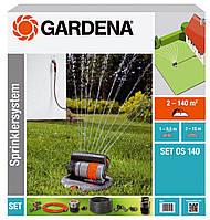 Набор для полива Gardena с дождевателем OS 140 (08221-20.000.00)