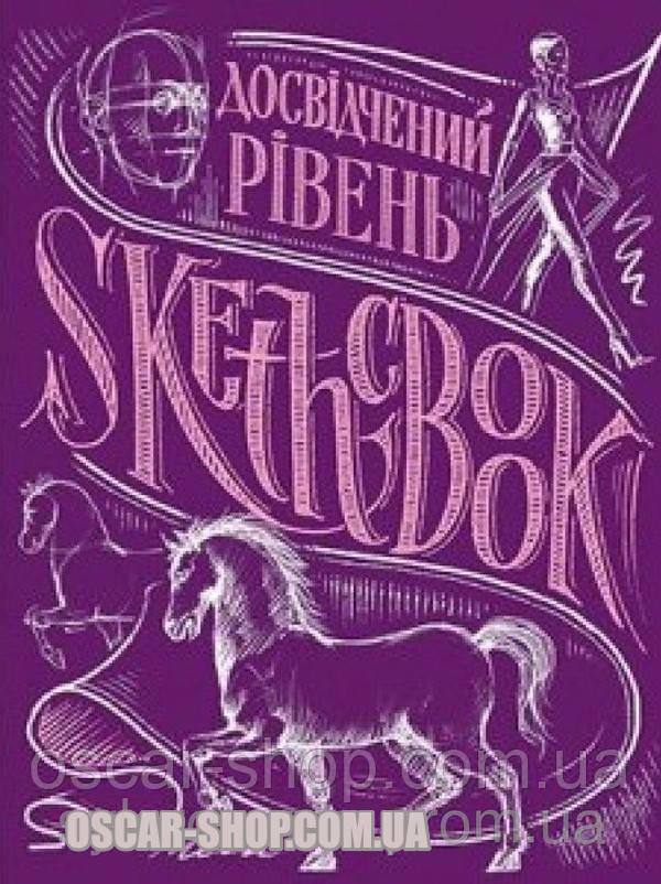 Sketchbook / Скетчбук / Блокнот для рисования Досвідчений рівень (Укр.)