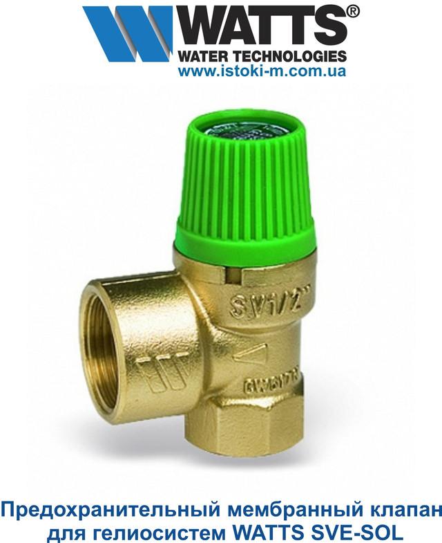 WATTS SVE-SOL мембранный клапан для солнечных систем
