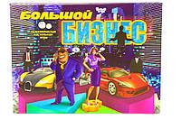 """Игра """"Большой Бизнес""""    ДАНКО - ТОЙС"""