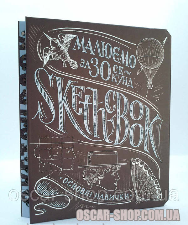 Sketchbook / Скетчбук Малюємо за 30 секунд. Основні навички (Укр)