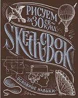 Sketchbook / Скетчбук Рисуем за 30 секунд