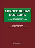 Моисеев, Николаев, Гармаш: Алкогольная болезнь. Поражение внутренних органов