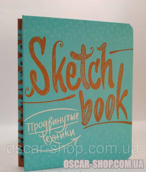 Sketchbook / Скетчбук / Блокнот для рисования / Скетчбук Продвинутые техники