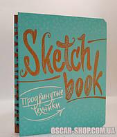 Sketchbook / Скетчбук / Блокнот для рисования / Скетчбук Продвинутые техники , фото 1