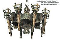 Люстра Факел Римский на 8 ламп