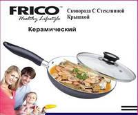 Сковорода FRICO FRU-098, 24см керамика