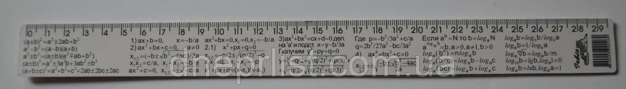 Линейка пластиковая, 30 см, алгебраические формулы